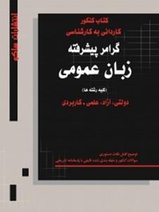کتاب کنکور گرامر پیشرفته زبان عمومی کاردانی به کارشناسی نویسنده علی حسن پور